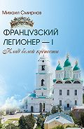 Михаил Смирнов -Клад белой крепости