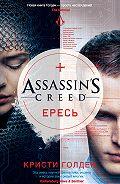 Кристи Голден -Assassin's Creed. Ересь