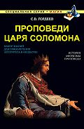 Сергей Гордеев -Проповеди царя Соломона
