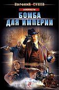 Евгений Сухов -Бомба для империи