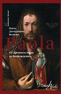 Паола Волкова -От Древнего мира до Возрождения (сборник)