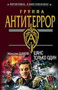 Максим Шахов - Шанс только один