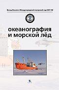Коллектив Авторов - Океанография и морской лед
