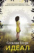 Сесилия Ахерн -Идеал