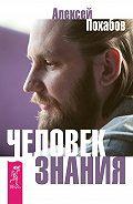 Алексей Похабов, Сергей Мельников - Человек знания. Здесь было высшее Я (сборник)