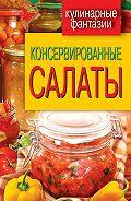 М. И. Кружкова - Консервированные салаты