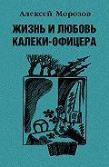 Алексей Морозов -Жизнь и любовь калеки-офицера