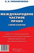 Евгения Романенкова -Международное частное право. Самое важное