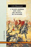 Лев Шаховской -С театра войны 1877–1878. Два похода на Балканы