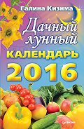 Галина Кизима - Дачный лунный календарь на 2016 год