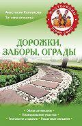 Анастасия Колпакова -Дорожки, заборы, ограды
