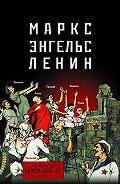 Е. Мельник -Маркс – Энгельс – Ленин