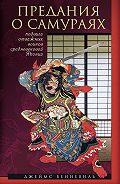 Джеймс Бенневиль - Предания о самураях