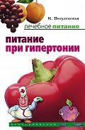 Ирина Пигулевская -Питание при гипертонии