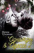 Ирина Туманова - Однажды в Одессе-2