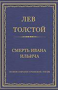 Лев Толстой - Полное собрание сочинений. Том 26. Произведения 1885–1889 гг. Смерть Ивана Ильича