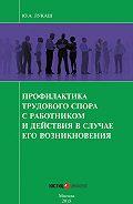 Юрий Александрович Лукаш -Профилактика трудового спора с работником и действия в случае его возникновения
