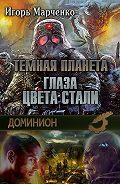 Игорь Марченко - Глаза цвета стали