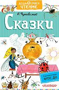 Корней Чуковский -Сказки (сборник)