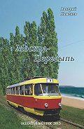 Валерий Каменев -Москва-Пересыпь (сборник)