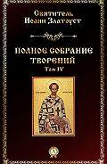 Святитель Иоанн Златоуст -Полное собрание творений. Том IV