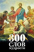 Георгий Максимов - 300 слов мудрости