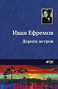 Иван Ефремов -Дорога ветров