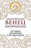 Владимир Измайлов -Молитвенный венец Богородицы. Лучшие молитвы для женщин