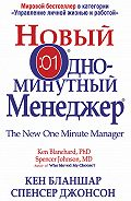 Кен Бланшар - Новый Одноминутный Менеджер