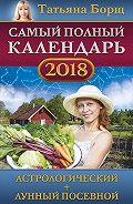 Татьяна Борщ -Самый полный календарь на 2018 год. Астрологический + лунный посевной