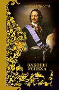 Анатолий Кондрашов -Законы успеха