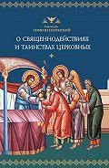 Святитель Симеон Солунский -О священнодействиях и таинствах церковных