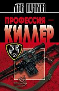 Лев Пучков -Профессия – киллер