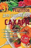 А. А. Синельникова - 314 рецептов для снижения сахара