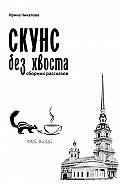 Ирина Чикалова -Скунс без хвоста