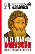 Анатолий Фоменко -Калиф Иван