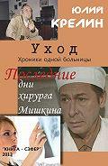 Юлий Крелин - Уход