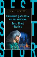 Коллектив авторов - Любимые рассказы на английском / Best Short Stories