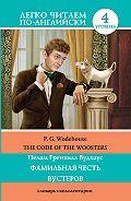 Пелам Гренвилл Вудхаус -The Code of the Woosters / Фамильная честь Вустеров