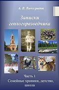 Александр Виноградов -Записки геологоразведчика. Часть 1: Семейные хроники, детство, школа