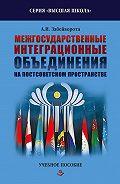 Александр Забейворота - Межгосударственные интеграционные объединения на постсоветском пространстве