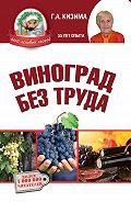 Галина Кизима - Виноград без труда