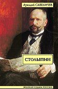 Аркадий Савеличев - Столыпин