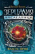 Евгений Гаглоев -Власть огня