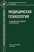 Анатолий Спринц - Медицинская психология с элементами общей психологии