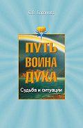Светлана Васильевна Баранова - Судьба и ситуации