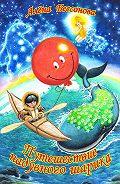 Алена Бессонова -Путешествие надувного шарика