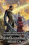 Владимир Мясоедов -Фальшивые небеса