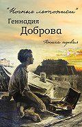 Геннадий Михайлович Добров -«Ночные летописи» Геннадия Доброва. Книга 1
