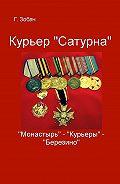 Георгий Зобач -Курьер «Сатурна»